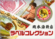岡本染料店ラベルコレクション